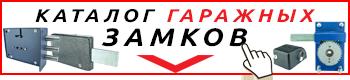 Каталог гаражных замков в Украине