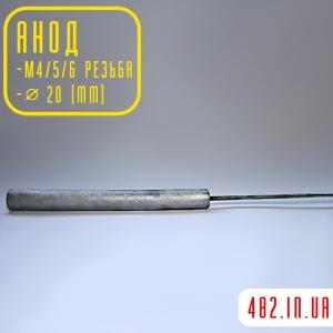Магниевый анод для бойлера М4-М5-М6 (в ассортименте)