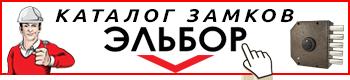 Замки Эльбор в Украине